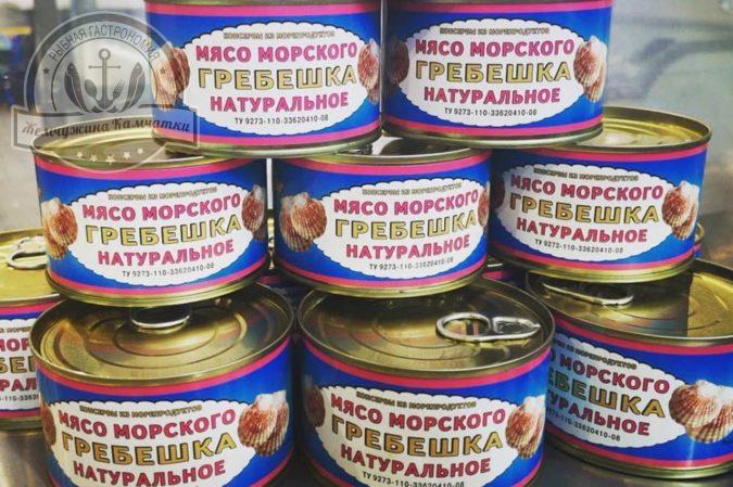Мясо морского гребешка натуральное 215 гр
