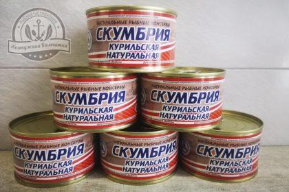 Скумбрия курильская натуральная 200 гр